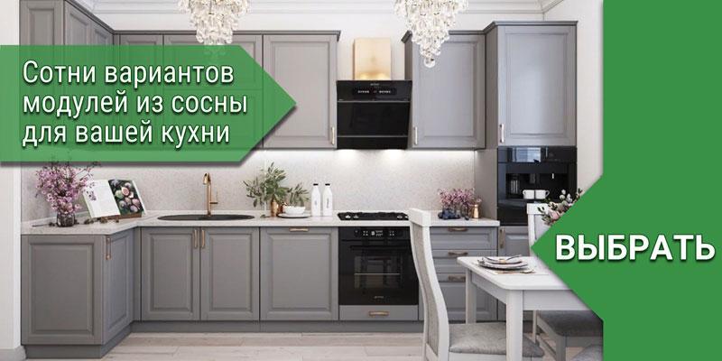Купить модульную кухню из дерева
