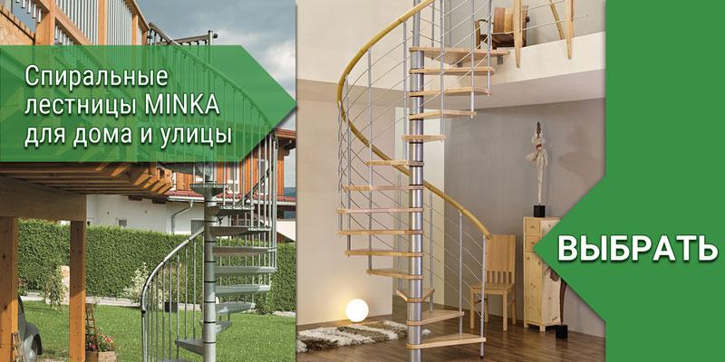 Купить спиральную лестницу на второй этаж