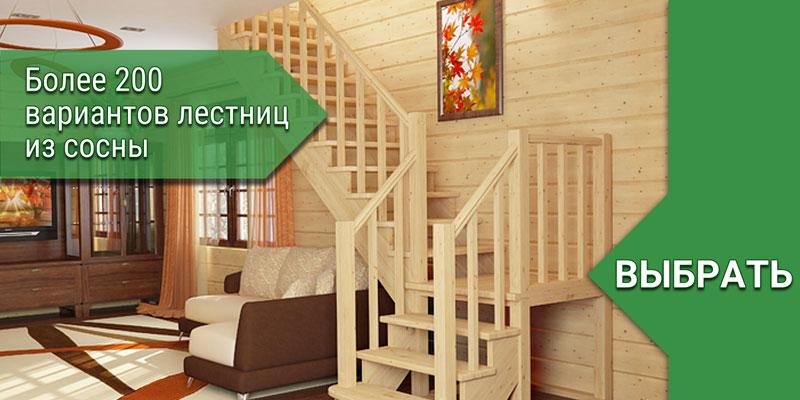 Купить лестницу из дерева в Крыму