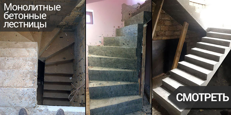 Заказать монолитную бетонную лестницу